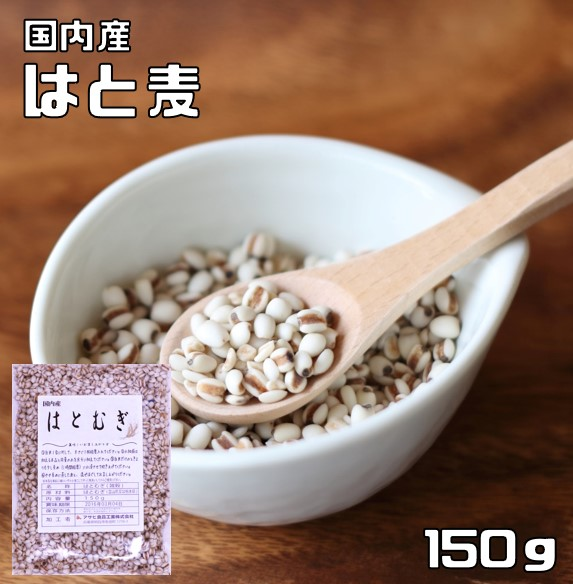 丸粒と挽き割り混合タイプなので食べやすいです 雑穀 贈答品 豆力 こだわりの国産精白はと麦 ●スーパーSALE● セール期間限定 丸粒挽割混合 150g はとむぎ