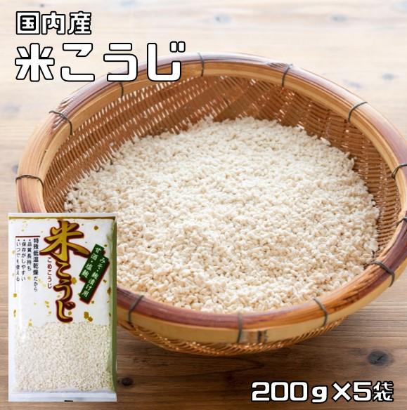 ☆ 特殊低温乾燥だからいつでも使えます 豆力 こだわりの国内産 米こうじ 1kg 200g×5袋 醤油 塩麹 本物 乾燥 味噌 お見舞い 甘酒 米麹