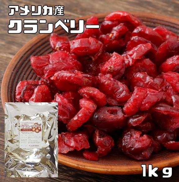 ★☆★鮮やかな赤色で甘酸っぱい美味しさ★☆★ ドライフルーツ 世界美食探究 アメリカ産 クランベリー ドライフルーツ 1kg