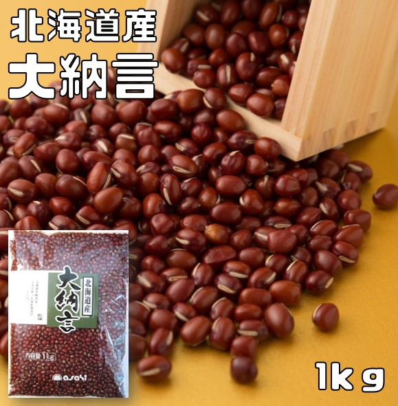 最安値に挑戦 本当に美味しい食べもんを食卓に 小豆 まめやの底力 北海道産 大納言 売り出し だいなごんあずき 限定品 大特価 1Kg 流行のアイテム 豆類