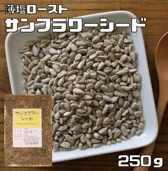 ☆ 太古の叡智が感じられるミラクルフード 新作続 グルメな栄養士の サンフラワーシード 薄塩ロースト 250g ひまわりの種 日本メーカー新品