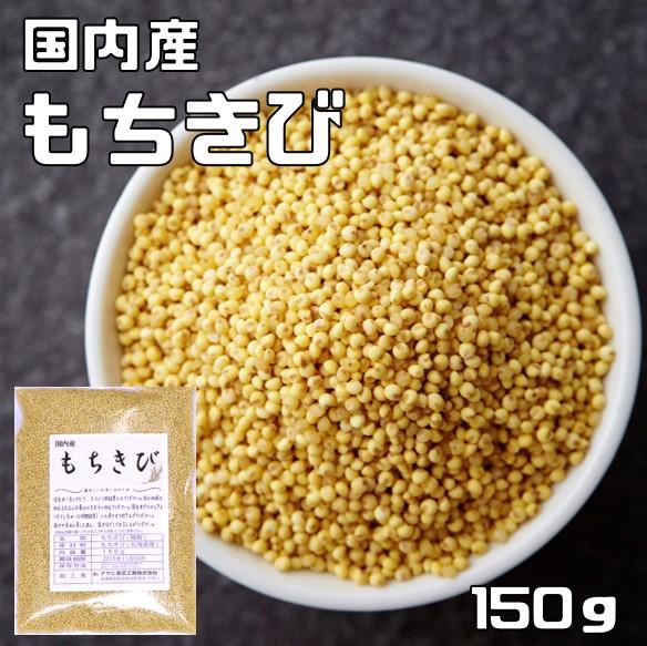 専門店 コクや甘みが強く 冷めてからも もちもちした食感 海外限定 雑穀 豆力 こだわりの国産もちきび 150g