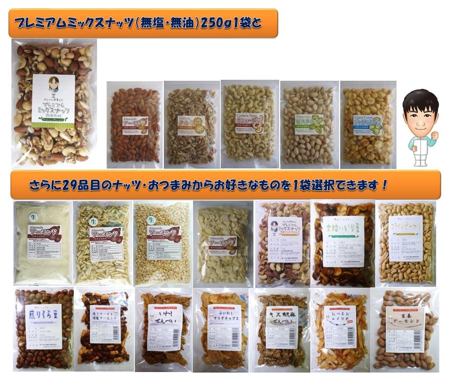 品質の良さを味わってください 21種から選択 アーモンド カシューナッツ ピスタチオ ミックスナッツ 送料無料 ご試食セット おつまみ 贈答品 こだわりのナッツ 保証 ミックスナッツ1袋と28品目から1袋選択 お試しセット