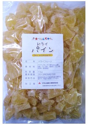 【宅配便送料無料】 世界美食探究 タイ産 ドライフルーツ さわやかドライパイン 1kg【パイナップル、乾燥パイン】