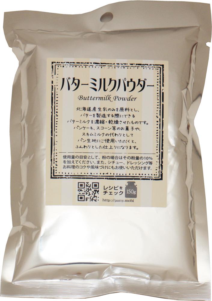 ★北海道産生乳のみを原料として使用★ 【メール便送料無料】 パイオニア企画 バターミルクパウダー 150g     【製菓材料 洋粉 こだわり食材】