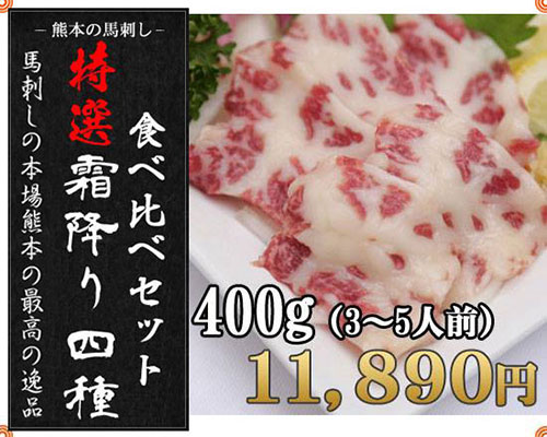熊本産霜降り馬刺食べ比べセット400g(3~5人前)