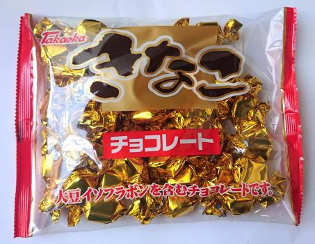 高岡食品工業 営業 きなこチョコレート 新品■送料無料■ 10袋