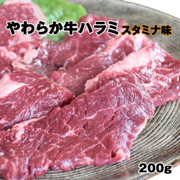 やわらか牛ハラミ200gやわらか牛ハラミは スタミナ味 焼肉 焼き肉 バーベキュー メーカー公式ショップ 200g 流行 牛ハラミ