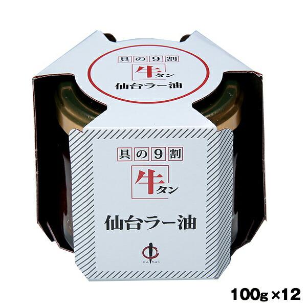 【陣中】牛タン仙台ラ-油 100g×12個入り ギフト箱なし【送料無料】