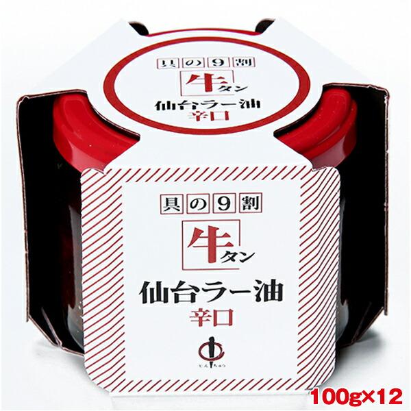 【陣中】牛タン仙台ラ-油【辛口】 100g×12個入り ギフト箱なし【送料無料】