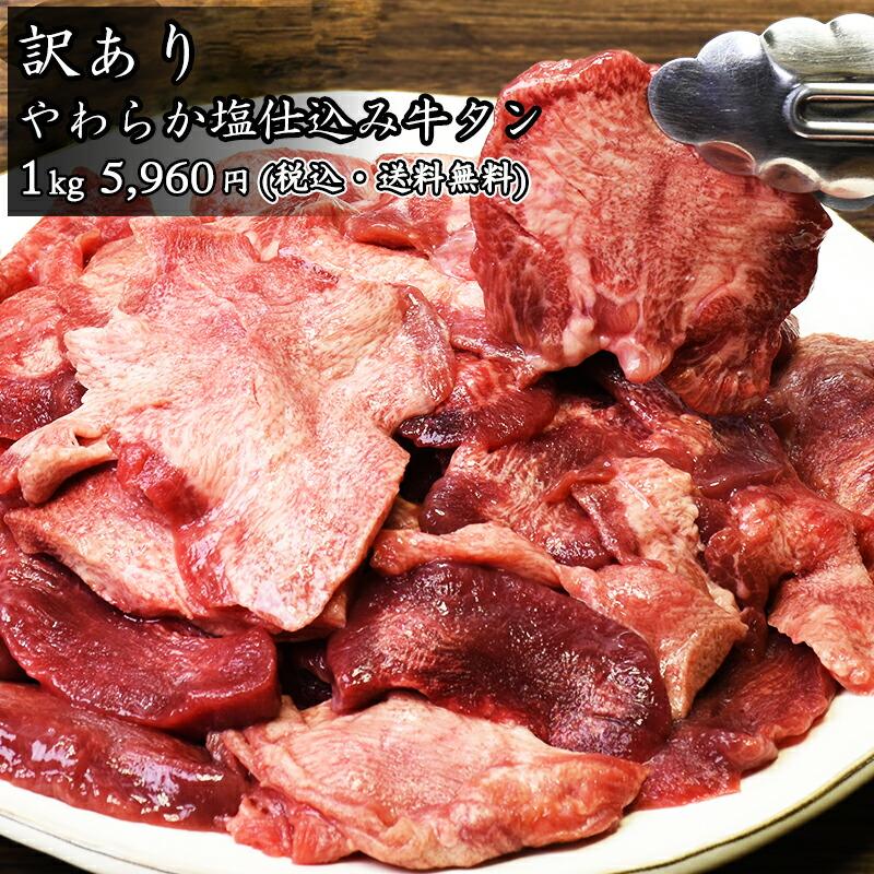 仙台名物 仙台の塩仕込み牛たん 日本限定 お取り寄せ 肉 牛タン 仙台 バーベキュー 1kg 訳あり 新作多数 おつまみ スーパーSALE やわらか塩仕込み牛タン切り落とし1kg 送料無料 10%OFF 500g×2 お取り寄せグルメ