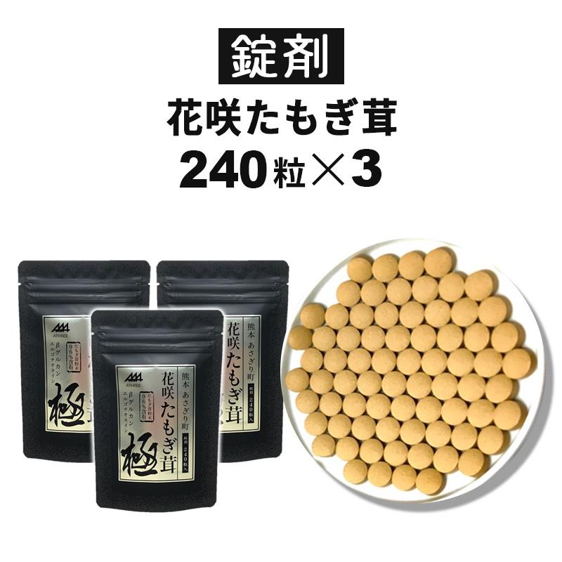 花咲たもぎ茸 「極 -kiwami-」錠剤240粒 3袋(48g×3) 90日分サプリ/たもぎ茸/タモギダケ/錠剤