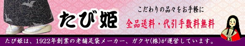 たび姫:国産にこだわった、老舗足袋メーカー!かぐや姫マークのガクヤ足袋です。