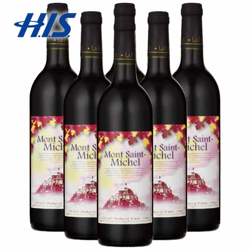 【クーポンでお得!】 HIS フランス お土産 モンサンミッシェル メモリアル 赤ワイン 6本(フランス 土産 お土産 みやげ おみやげ ワイン 赤ワイン 酒 まとめ買い )