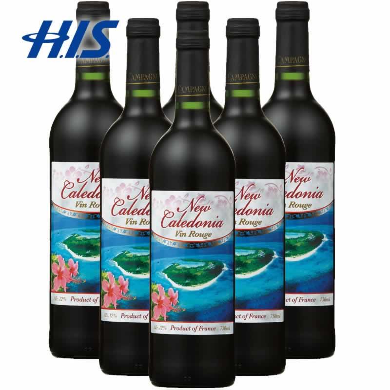 【クーポンでお得!】 HIS ニューカレドニア お土産 ニューカレドニア 赤ワイン 6本(ニューカレドニア 土産 お土産 みやげ おみやげ ワイン 酒 ハネムーン)
