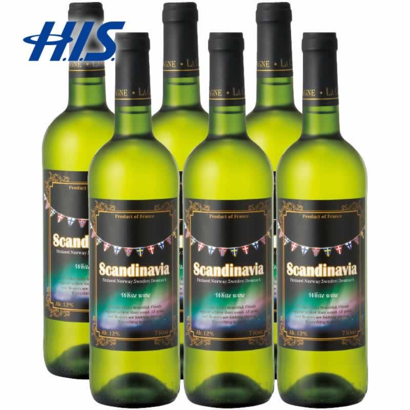 【クーポンでお得!】 HIS スカンジナビア お土産 スカンジナビア 白ワイン 6本  (北欧 オーロラ 土産 お土産 みやげ おみやげ ワイン 酒)