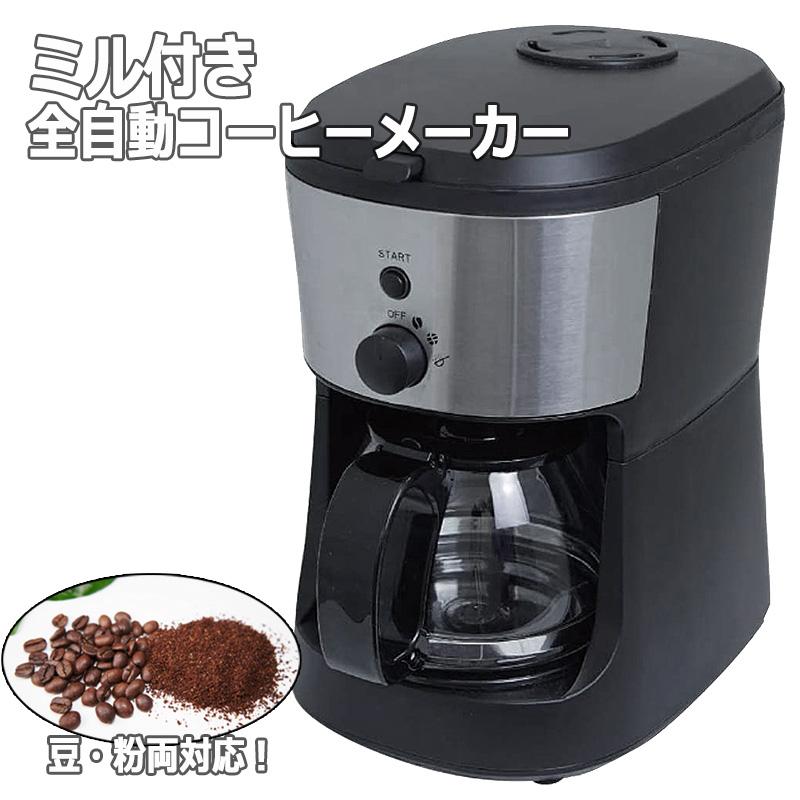 コーヒーメーカー 全自動 ミル付き 珈琲 コーヒー豆 粉 全自動コーヒーメーカー 通販 激安 キッチン家電 エスプレッソマシン CM-503Z ガラス製ポット付き 家電 5杯分 再再販 粉対応