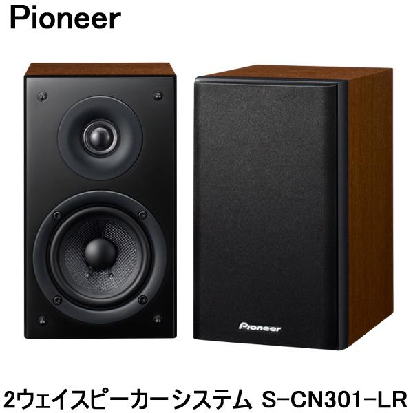 【ラッキーシール対応】 Pioneer(パイオニア) ブックシェルフスピーカー S-CN301-LR ハイレゾ対応 2ウェイスピーカー 2本セット 【】