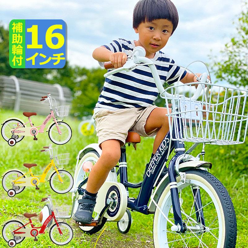 自転車 子供用自転車 16インチ 幼児用自転車 男の子 バーゲンセール 女の子 バスケット おしゃれ DEEPER おしゃれなクラシックデザインはプレゼントにも最適 DE-001 離島販売不可 沖縄 ついに再販開始 補助輪付き かご付き