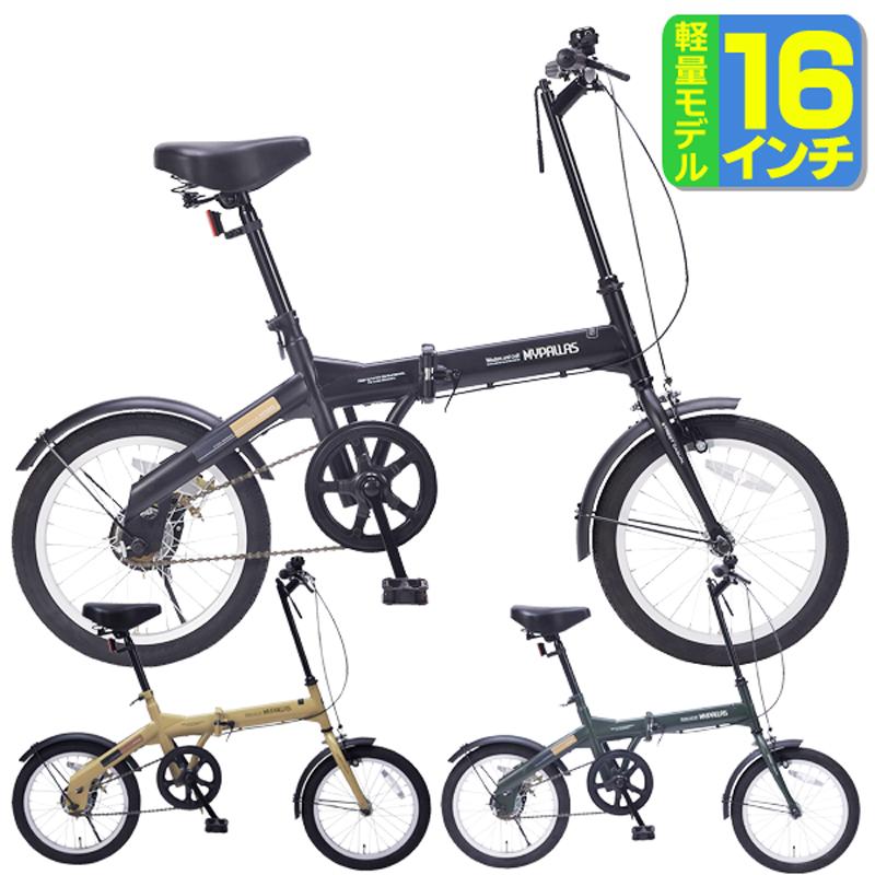 【ラッキーシール対応】 マイパラス 16インチ 折りたたみ自転車 M-100 シングル 折畳み自転車 自転車 軽量 コンパクト折畳自転車 【】