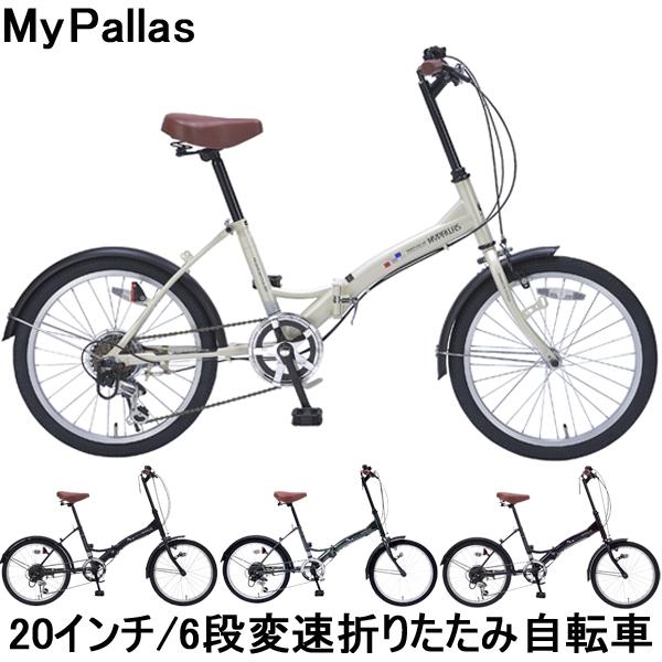 【ラッキーシール対応】 マイパラス 20インチ 折畳自転車 M-205 シマノ6段変速 【折りたたみ自転車】【自転車】【軽量】【コンパクト】【】
