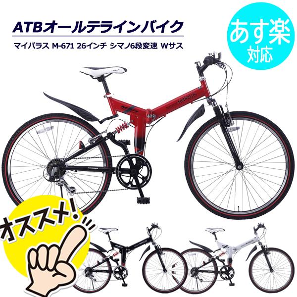 サイクリング 折りたたみ自転車 マイパラス スポーツ M-671 自転車 26インチ 折り畳みATB アウトドア シマノ6段変速 【沖縄・離島販売不可】 折りたたみ自転車 自転車