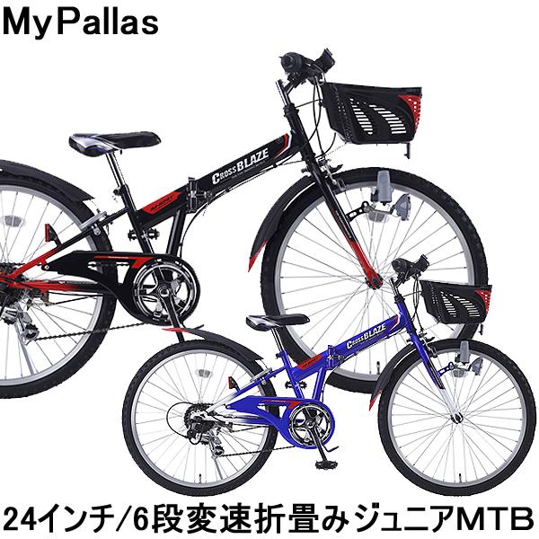 【ラッキーシール対応】【子供用自転車】【24インチ】 マイパラス 折畳みジュニアMTB M-824F シマノ6段変速 最新CIデッキ搭載のカッコいいスポーツタイプ!誕生日やプレゼントにもおすすめです 【本州送料無料】