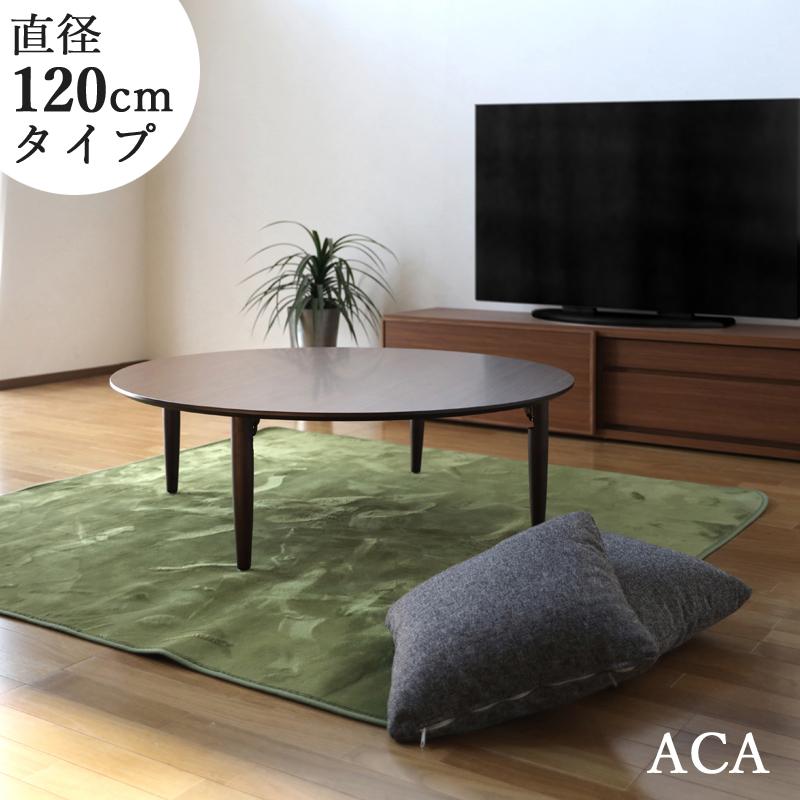 商品名  ACA 北欧 リビングテーブル 座卓 ちゃぶ台カラー  丸 天板 ブラウンサイズ  幅 120cm 奥行120 高さ37cm生産国  国産 日本製 円卓主素材  MDFボード メラミン化粧シンプル 北欧 ローテーブル折りたたみ ウォールナット テーブル
