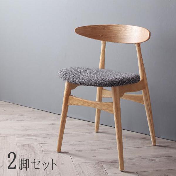 ■ CNL 2脚セット ダイニングチェアー 完成品■ 天然木アッシュ材 無垢材■ ポリエステル コットン■ 送料無料 エリア条件ありチェアー ダイニングチェア 椅子 北欧 食卓椅子おしゃれ シンプル かっこいい リプロダクト製品