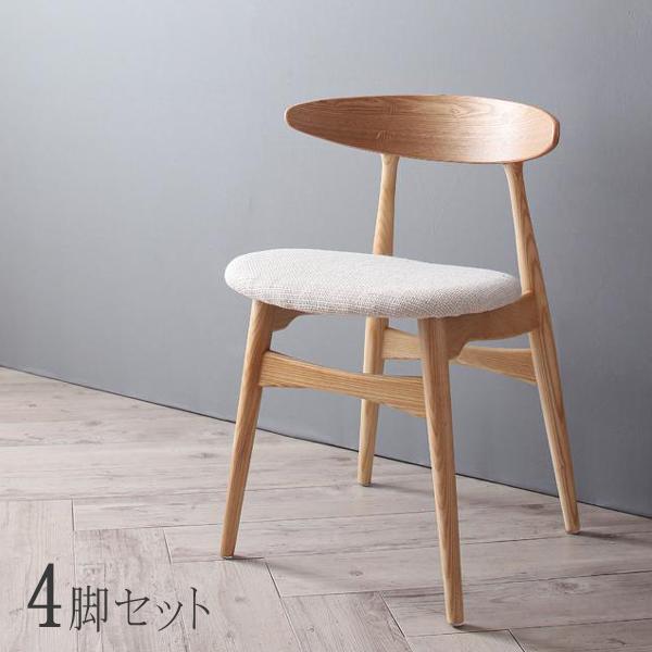 ■ C-NL 4脚セット ダイニングチェアー 完成品■ 天然木アッシュ材 無垢材■ ポリエステル コットン■ 送料無料 エリア条件ありチェアー ダイニングチェア 椅子 北欧 食卓椅子おしゃれ シンプル かっこいい リプロダクト製品