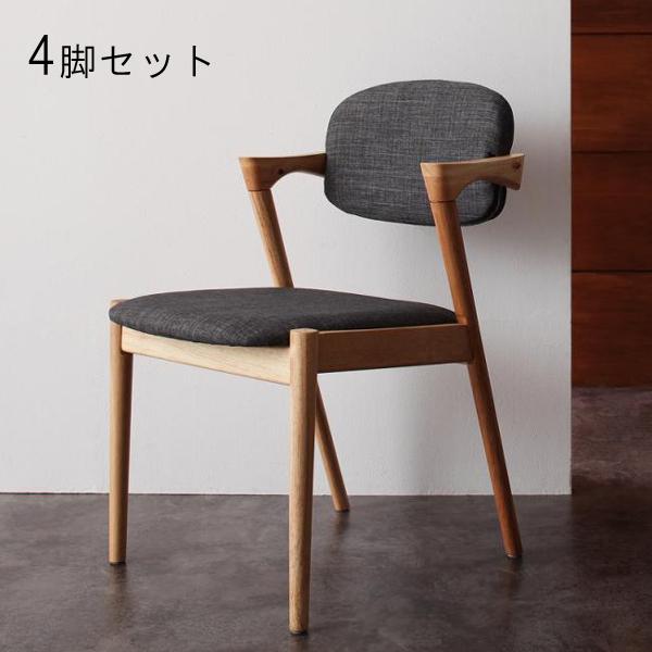■ JHN 4脚セット ダイニングチェアー■ 約幅50 奥行48 高さ78 座面高44cm■ 送料無料 エリア条件ありチェアー ダイニングチェア 椅子 北欧 食卓椅子おしゃれ シンプル かっこいい アームチェア 組立品となります