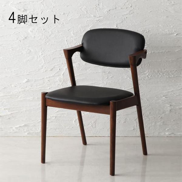 ■ KRN 4脚セット ダイニングチェアー■ 約幅50 奥行48 高さ78 座面高44cm■ 送料無料 エリア条件ありチェアー ダイニングチェア 椅子 北欧 食卓椅子おしゃれ シンプル かっこいい アームチェア 組立品となります