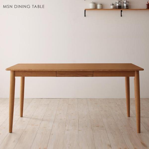 【商品名】 MSN ダイニングテーブル【サイズ】 テーブル 幅150 奥行80 高さ70cm【カラー】 天然木 タモ 無垢材両側面には引出しが1杯ずつ付いてますシンプルモダン ダイニングテーブル 食卓 木製 北欧 カフェダイニング 食卓テーブル ミッドセンチュリー
