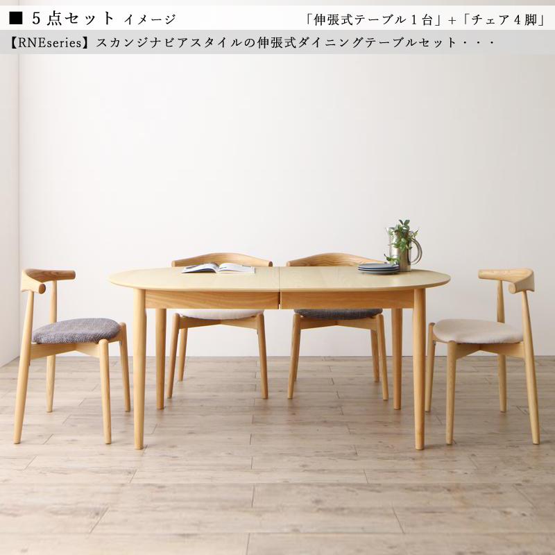 商品名| RNE 伸縮式ダイニング5点セット材 料| アッシュ突板/布張り北欧テイスト ウレタン塗装 ベンチ伸張式テーブル エクステンションテーブル【セット内容】伸張式テーブル ×1台チェア ×4脚
