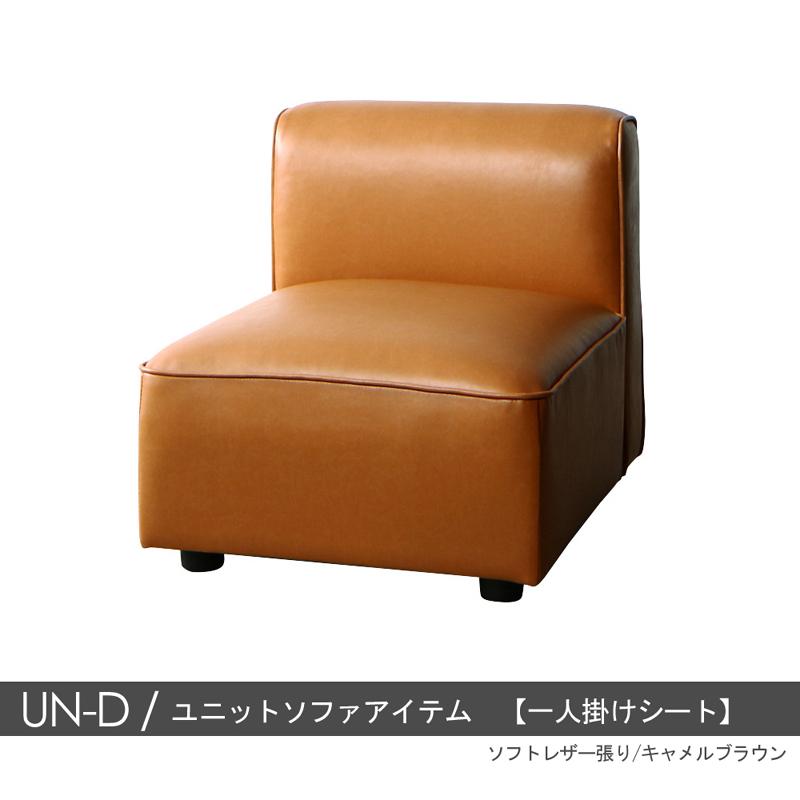 商品名| UN-Dソファ1P 一人掛けシート のみカラー| 2色対応主素材| ポリエステル 合成皮革 ウレタンフォームお部屋に合わせて変化可能 ※1年保証付きモダン 北欧 sofa 1人掛けソファ