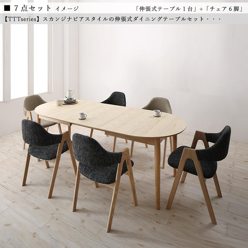 商品名| TTT 伸縮式ダイニング7点セット材 料| ウォールナット突板/布張り北欧テイスト ウレタン塗装 ベンチ伸張式テーブル エクステンションテーブル【セット内容】伸張式テーブル ×1台チェア ×6脚
