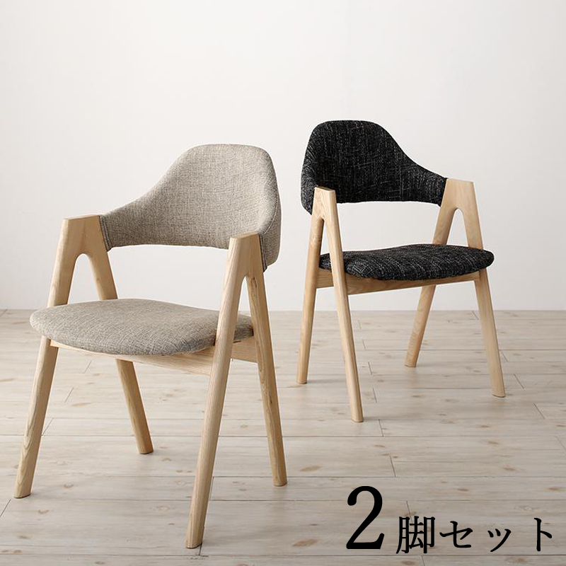 商品名| TTT ダイニングチェア2脚セット材 料| アッシュ無垢材/布張りウォールナット色塗装 北欧テイスト ウレタン塗装 北欧テイスト 食卓用 ミッドセンチュリーレトロ ナチュラル 卓椅子 イス