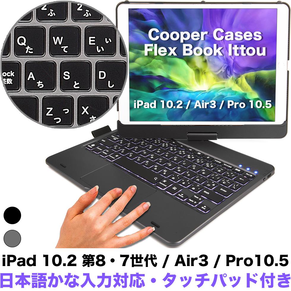 送料無料 360度旋回 180度開閉 かな入力対応ハードキーボードケース カバー Cooper Cases Flex Book Ittou iPad キーボード ケース 10.2 第8世代 第7世代 Air3 2019 10色 タッチパッド トラックパッド Pro 激安セール アイパッド マウス かな 10.5 Bluetooth 数量は多 オートスリープ 回転 在宅 キーボード付き バックライト 日本語 jis ワイヤレス 360度