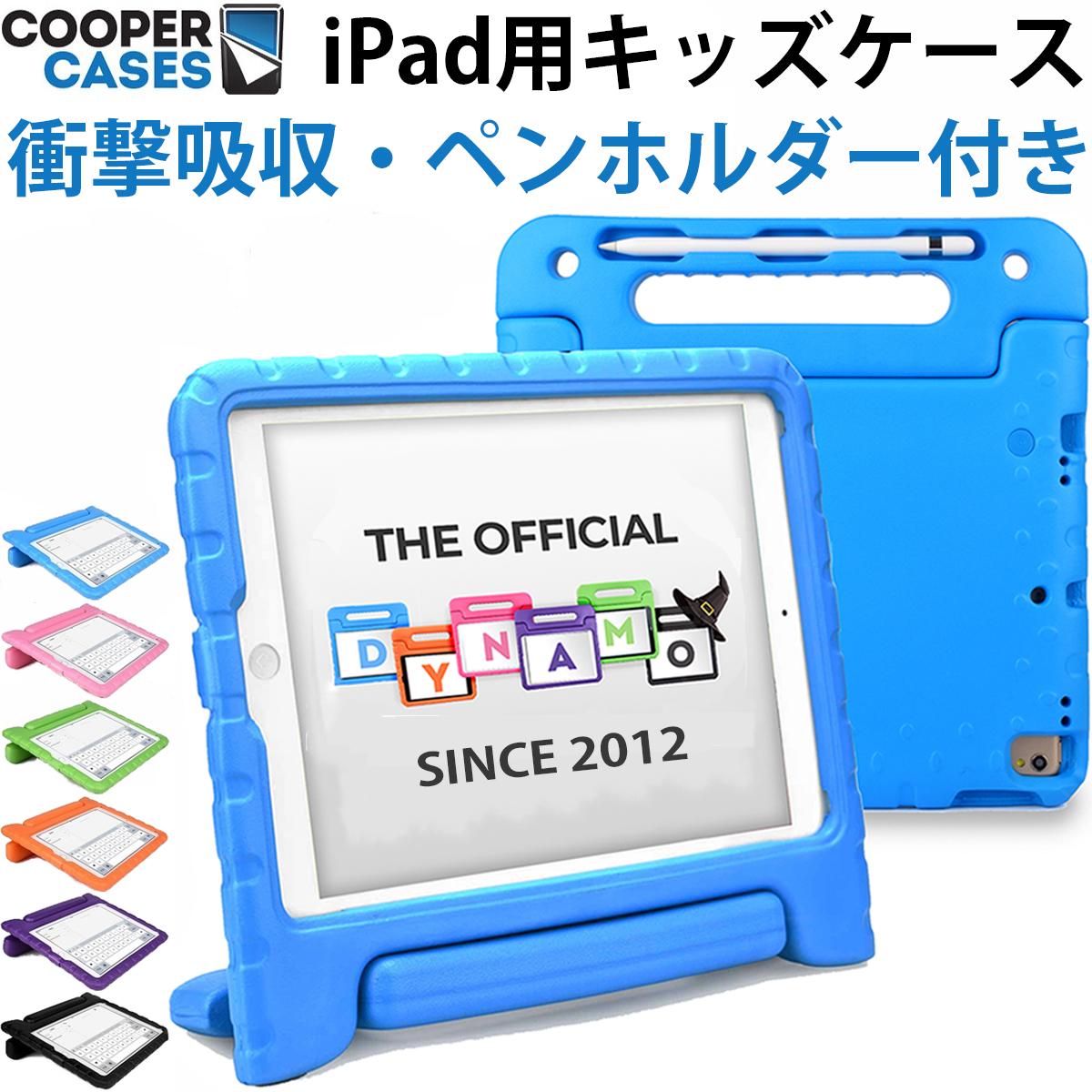 送料無料 2012年発売依頼 長く愛されているベストセラーキッズケース iPad 10.2 2020 2019 9.7 2018 2017 Air4 Air3 Air2 Pro 11 12.9 販売 mini5 mini4 ipad8 第8世代 保護 子ども用 ケース 第7世代 かわいい 第6世代 キッズ 耐衝撃 ipad7 Cooper こども 保証 Cases 子供 頑丈 Dynamo 10.9