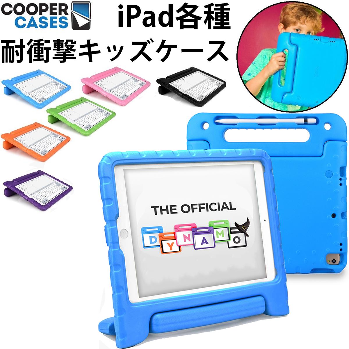 送料無料 2012年発売依頼 長く愛されているベストセラーキッズケース iPad 10.2 2020 2019 9.7 2018 NEW売り切れる前に☆ 2017 Air4 Air3 Air2 Pro 11 12.9 mini5 mini4 Dynamo 子ども用 耐衝撃 ipad7 かわいい ipad8 ケース 子供 お見舞い 第8世代 キッズ 頑丈 10.9 こども 保護 Cooper 第6世代 第7世代 Cases