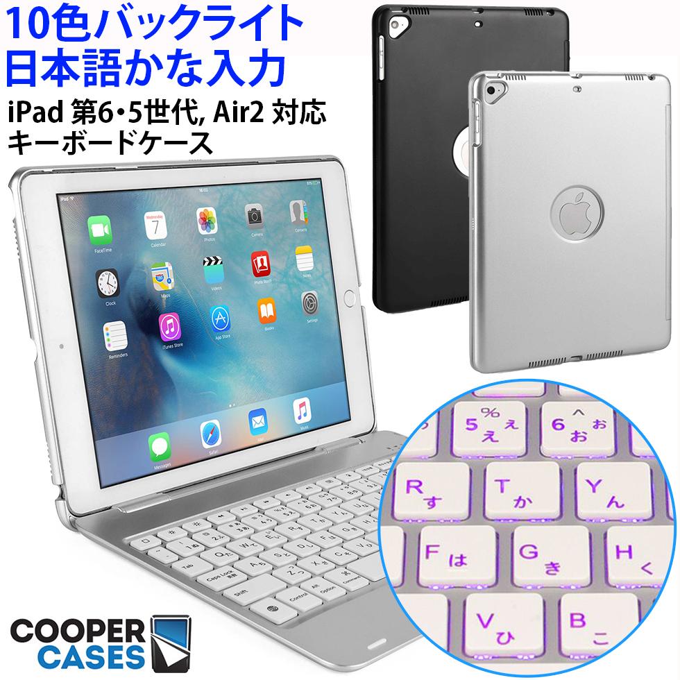 送料無料 iPad 9.7 2018 2017 Air2 Air Pro Cooper Cases Slimbook Ichiban キーボード 全国一律送料無料 ケース 第6世代 第5世代 ipad6 かな入力 おすすめ 在宅 10色 テレワーク アイパッド air2 カバー Bluetooth いよいよ人気ブランド オートスリープ ワイヤレス ipad5 日本語配列 JIS 勉強 バックライト インチ
