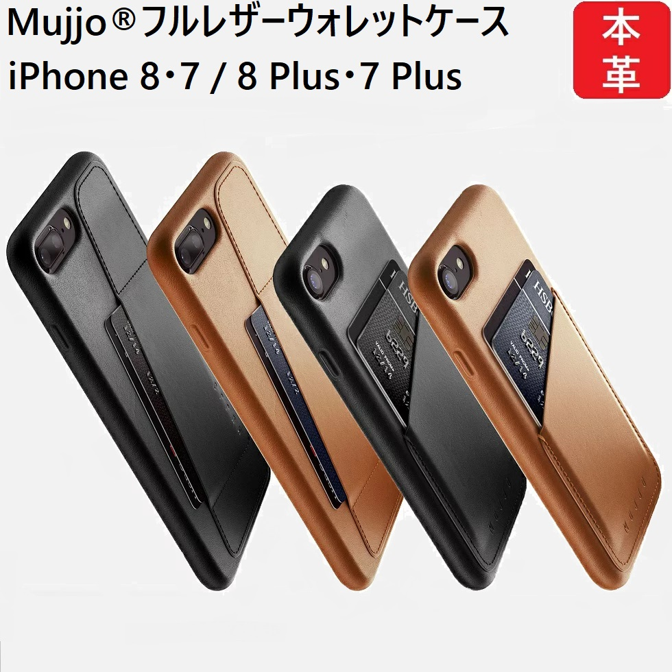 best service 9da58 31893 iPhone8 case leather / iPhone8plus / iPhone7 / 7Plus Mujjo Full Leather  Wallet Shell Case iphone7 case genuine leather smartphone case leather  brand ...