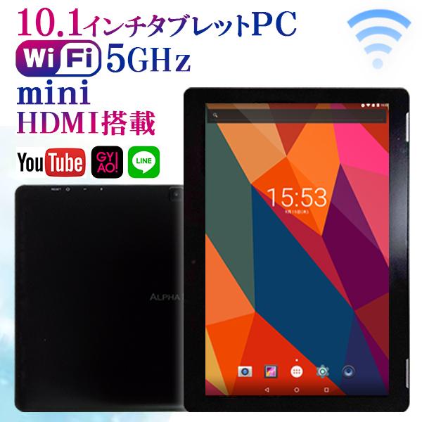 【10.1インチタブレット】 Android9.0 32GBROM Bluetooth android tablet HDMI タブレット wi-fiモデル pc 端末 本体 ALPHALING A94GTplus 送料無料【日本語説明書 タブレットPC TV オンライン テレビ ゲーム お祝い 在宅ワーク PC プレゼント】