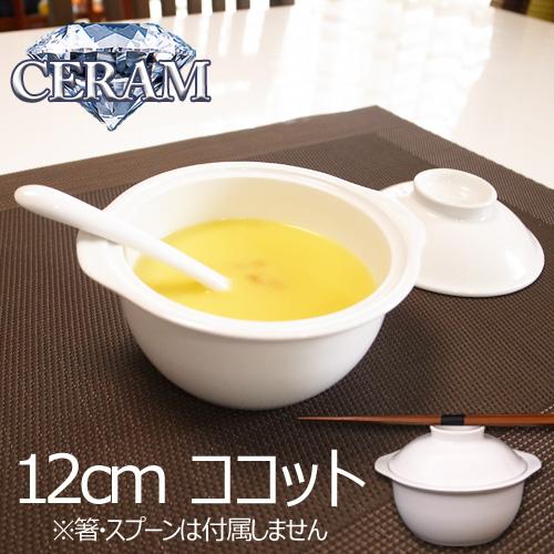 100%品質保証! 上質な磁器土を使用した真っ白な蓋付きココットです おしゃれに茶碗蒸しや お一人様用のポトフやロールキャベツに 即納送料無料 DIA CERAM 蓋付き12cmココット 強化磁器 アウトレット含む 日本製 業務用 ミニキャセロール お茶漬け ポトフ ロールキャベツ 雑炊 茶碗蒸し碗 ダイヤセラム 茶わん蒸し おしゃれ スープボール 碗 陶器
