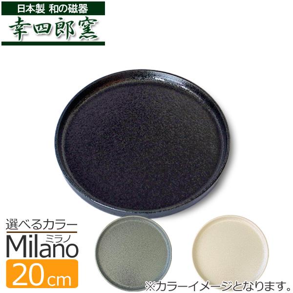 和食器なのにシンプルなデザインの丸皿です 幸四郎窯 黒結晶 ミラノラウンド 20cmプレート 人気の定番 アウトレット含む 日本製 皿 おしゃれ お皿 磁器 アウトレット 人気ブレゼント 黒 食器 中皿 丸皿 シンプル 和食器 陶器