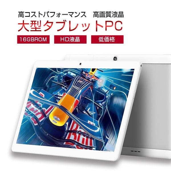 【10.1インチ 10.1型】Teclast X10 10.1インチ 1GBRAM 16GB MT6580 Android6.0 BT搭載【タブレット PC 本体】