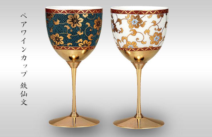 ワイングラスとしても、インテリアとしても美しい!テーブルを華やかに彩るワンランク上のグラスは、いかがでしょうか。 伝統工芸品 贈り物にも最適!九谷焼♪ペアワイングラス♪鉄仙文