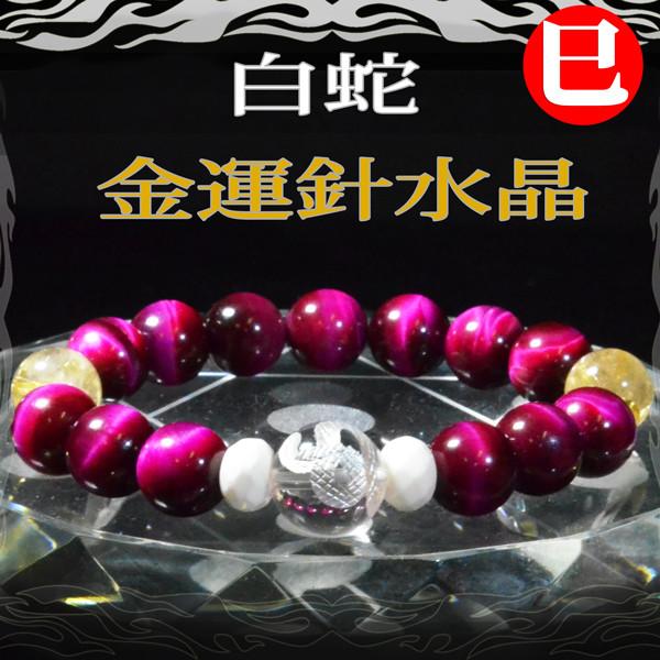 『金運ブレスレット』白蛇水晶×針水晶(ルチルクォーツ)×虎目石(タイガーアイ)