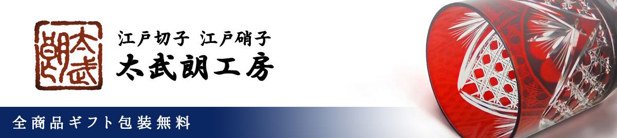 江戸切子・江戸硝子 太武朗工房:江戸の粋と技を受け継ぐ伝統工芸