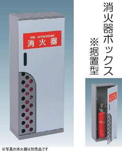 【送料無料】ダイケン 消火器ボックス FFB1型 ボックスタイプ